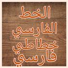 خطاطى فارسي - نستعليق - Persian calligraphy