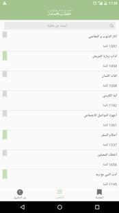 Screenshots - خطب الجمعة | Khotab Aljuma'ah