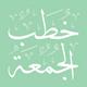 خطب الجمعة | Khotab Aljuma'ah