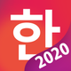 Korean Memorizer - learn to write and read Hangul