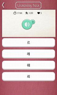 Screenshots - Korean Pronunciation Trainer