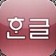 Korean Pronunciation Trainer