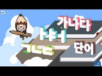 Video Image - Korean Study Step1