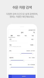 Screenshots - 카매니저 - 중고차 매물공유 No.1