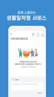 Screenshots - IM샵(#) - 대구사랑상품권 대구행복페이