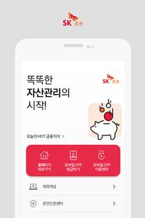 Screenshots - SK증권(계좌개설겸용)