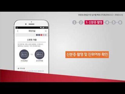 Video Image - SK증권(계좌개설겸용)