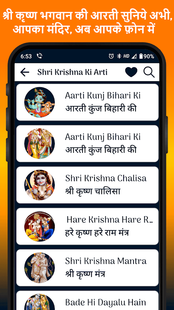 Screenshots - Krishna Aarti Sangrah God Bhajan Janmashtami Songs