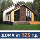 Купить дом, продажа домов, частные дома в России