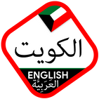 Kuwait Driving Licence