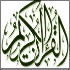 كيفية حفظ القرآن بسرعة