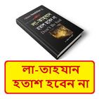লা তাহযান বা হতাশ হবেন না ~ La tahzan Islamic Book