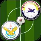 لعبة الدوري العراقي 2020 ⚽🏆
