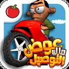 لعبة ملك التوصيل - عوض أبو شفة