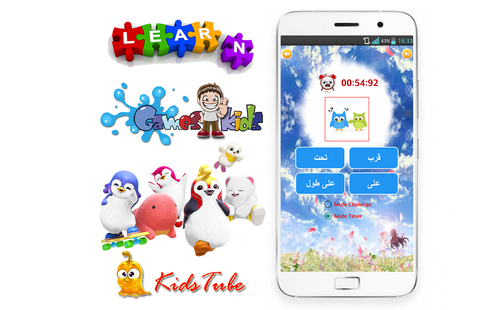 Screenshots - Learn Arabic For Kids