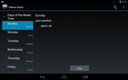 Screenshots - Learn Hebrew: Hebrew Basic Phrases - Works offline