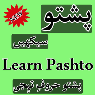 Screenshots - Learn Pashto