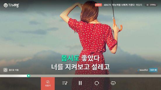 Screenshots - LG U+ TJ노래방 (IPTV용)