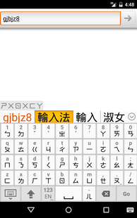Screenshots - 萊姆中文輸入法 - LIME IME