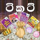 ටිකට් - Lottery Results