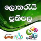 Lottery Results - Sri Lanka