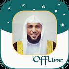 Maher Al Mueaqly - Full Offline Quran MP3
