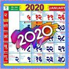 Marathi Calendar 2020