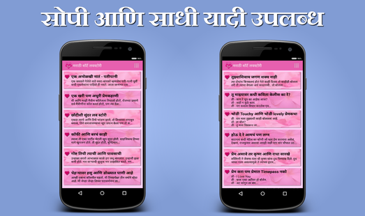 Screenshots - Marathi Short Love Stories