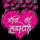 Marathi Short Love Stories