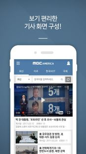 Screenshots - MBC America