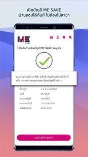 Screenshots - ME by TMB