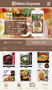 Screenshots - Menu Express