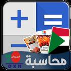 محاسبة DXN السودان