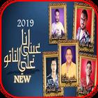 مهرجان انا عيني علي التاتو - حمو بيكا حسن شاكوش