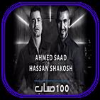 مهرجان بيتعملي 100 حساب - احمد سعد وحسن شاكوش 2020
