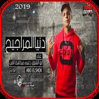 مهرجان دنيا المراجيح - ابوالشوق - بدون نت  2019