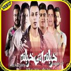 مهرجان خربانه انتي خربانة - حمو بيكا حسن شاكوش