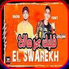 مهرجان قلبك بحر مالح ' مشينا صح مش عاجب '