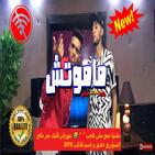 """مهرجان قلبك بحر مالح""""مشينا صح مش عاجب"""" بدون انترنت"""