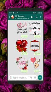 Screenshots - ملصقات حب ورومانسية Love WAStickerApps