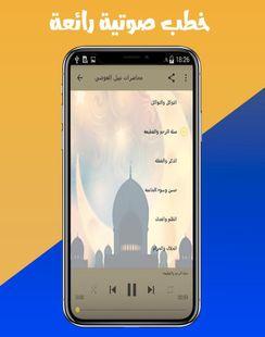 Screenshots - من روائع محاضرات و خطب  نبيل العوضي  بدون نت