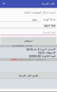 Screenshots - MOE - Syrian electricity