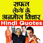 Motivational Quotes In Hindi - महान लोगों के विचार
