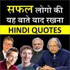 Motivational Quotes in hindi | महान लोगों के विचार