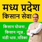 MP Kisan Sewa - Mandi Bhaw  & Yojna Information