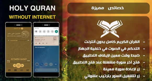 Screenshots - Mp3 Quran Audio by Ali Jaber All Quran WITHOUT NET