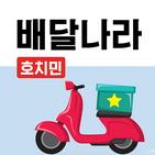 미스터킴 배달나라 - Mr.kim Baedal Nara 베트남 호치민 배달의 모든것