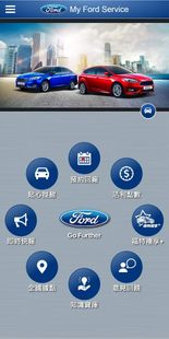 Screenshots - My Ford Service - 我的福特