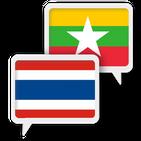 Myanmar Thai Translate