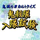 クイズfor鬼滅の刃 鬼殺隊入隊試験 -人気マンガ「鬼滅の刃」のクイズアプリ!